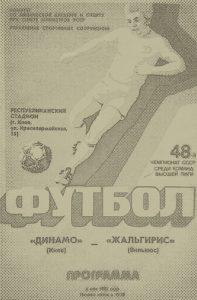 48-й чемпионат среди команд высшей лиги Динамо-Жальгирис