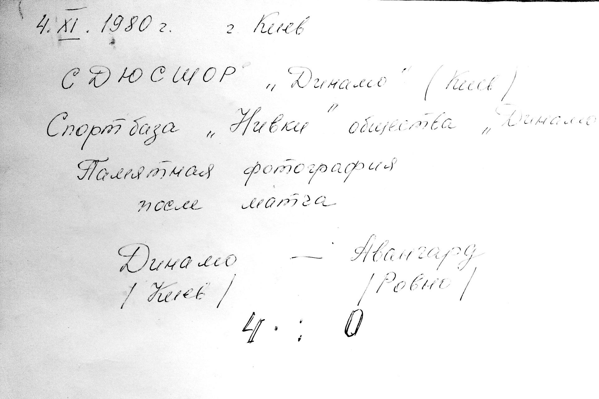 Спортбаза Нивки Динамо