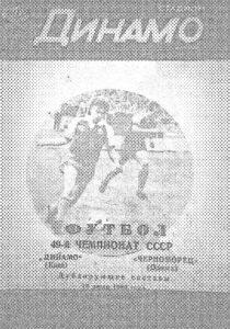 Динамо Киев - Черноморец - Одесса