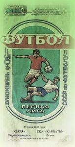 50-й чемпионат СССР по футболу.