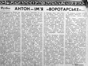 Антон-імя воротарське
