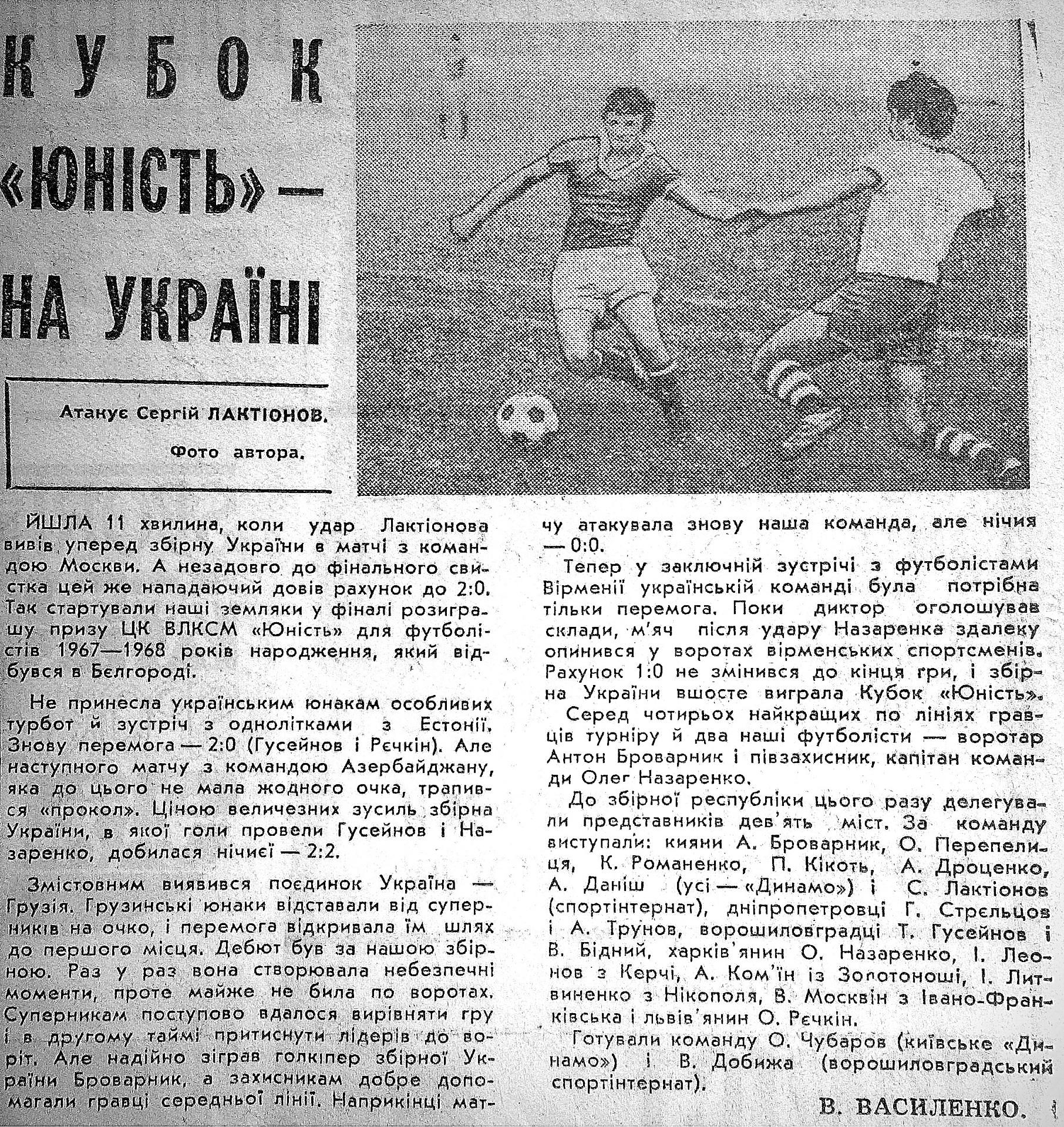 Кубок Юність - на Україні