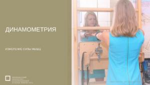 измерение силы мышц