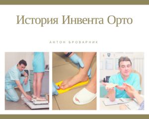 История Инвента Орто